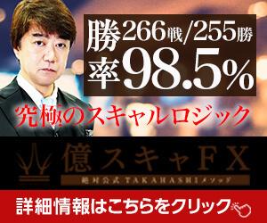 億スキャFX・300.jpg