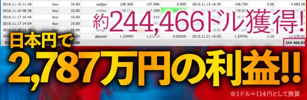 FXアダムセオリー・3ヶ月で2787万円.PNG