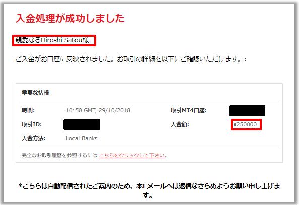 MTC・25万円入金.PNG